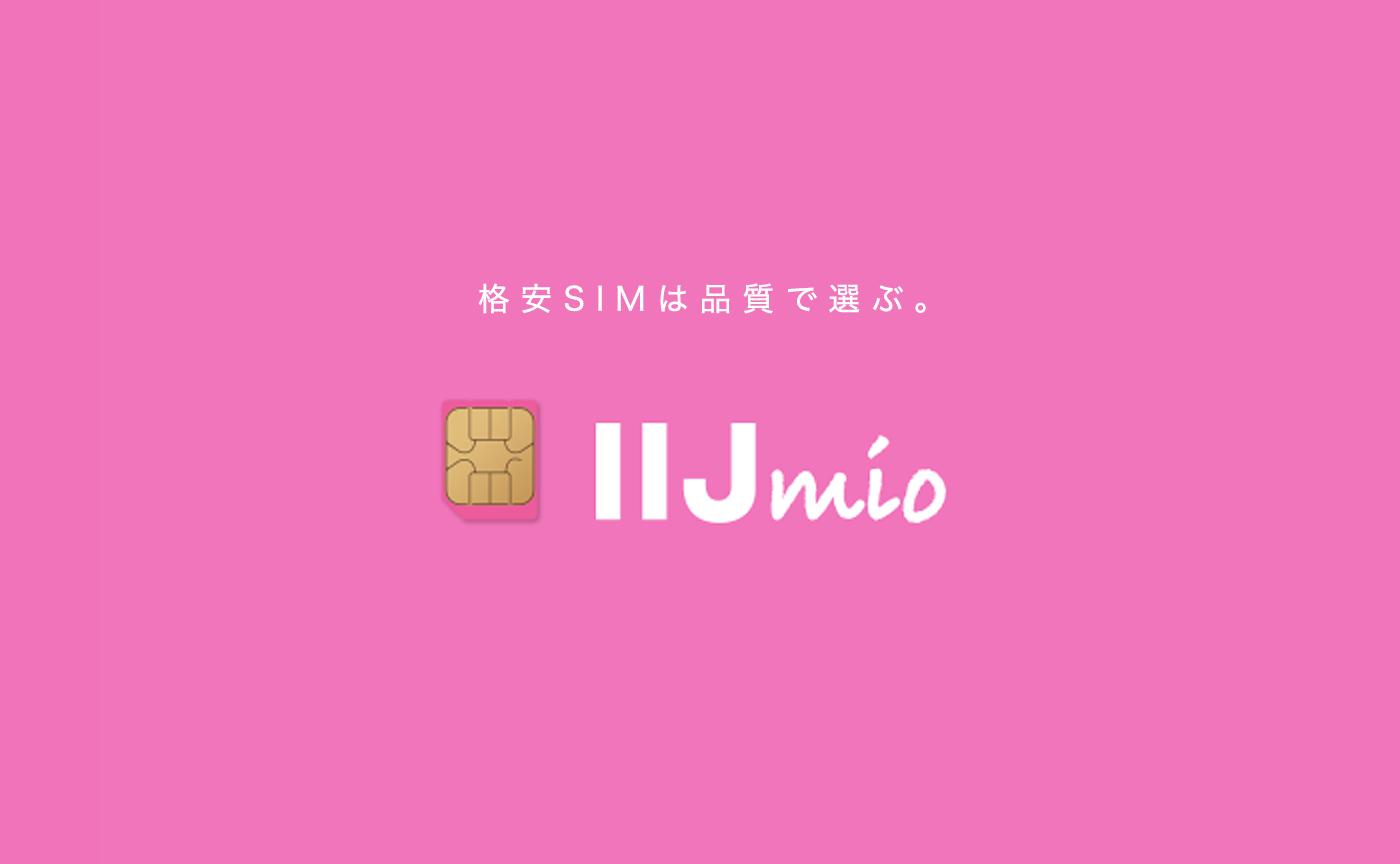 IIJmio SIMフリー