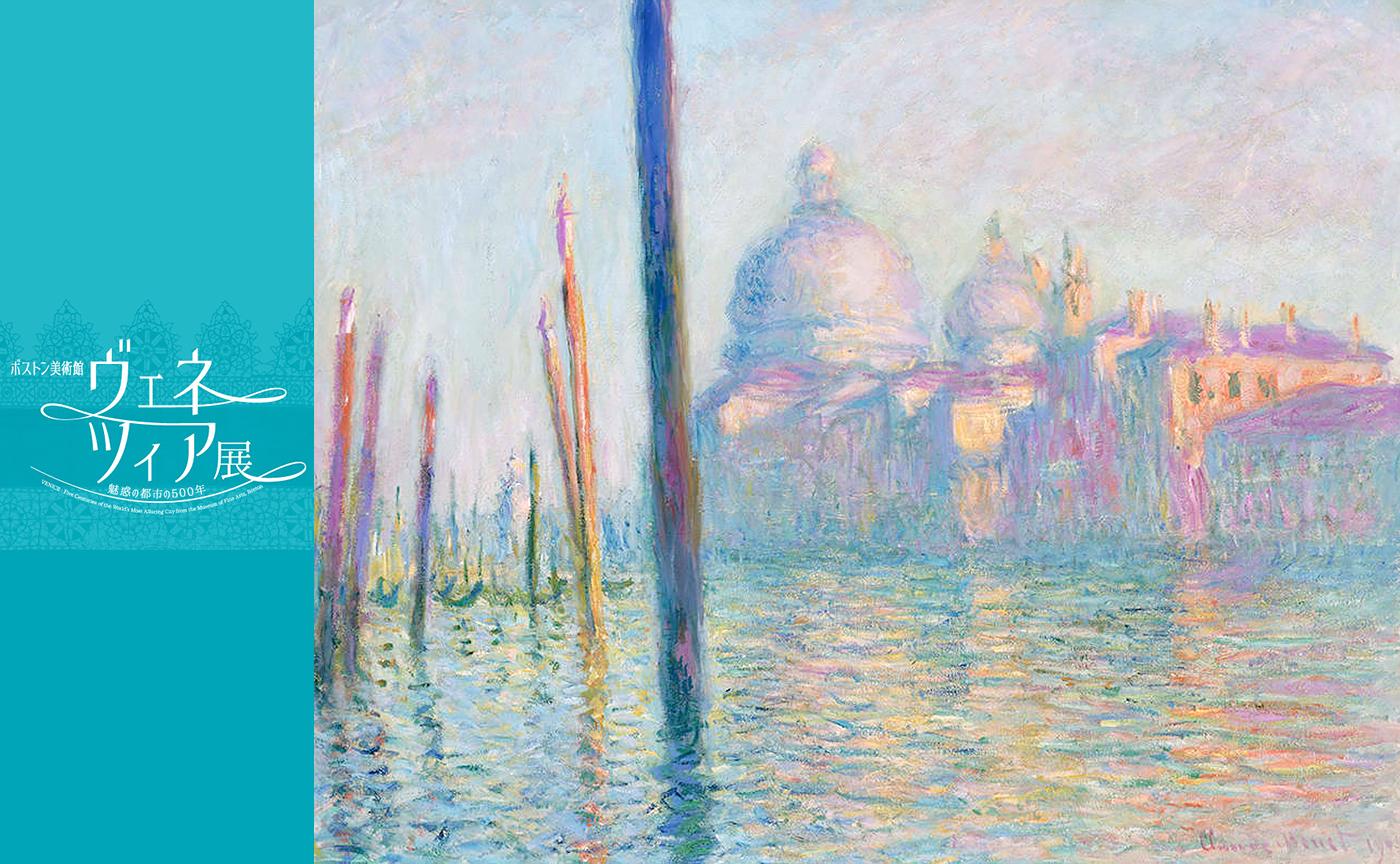 ヴェネツィアの大運河 (1908)