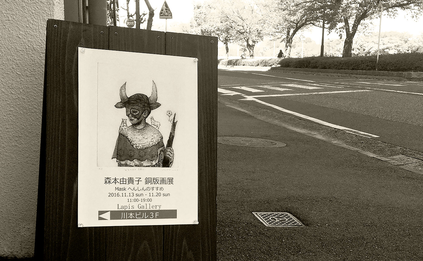森本由貴子 銅版画展 Mask へんしんのすすめ