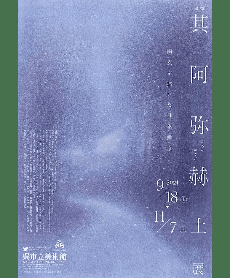 呉市立美術館 其阿弥赫土展 ─幽玄を描いた日本画家─